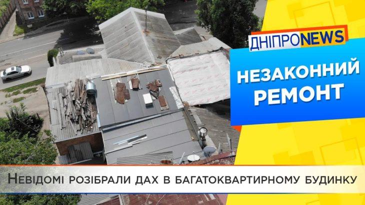Дніпряни залишилися без даху над головою через горе-будівельників