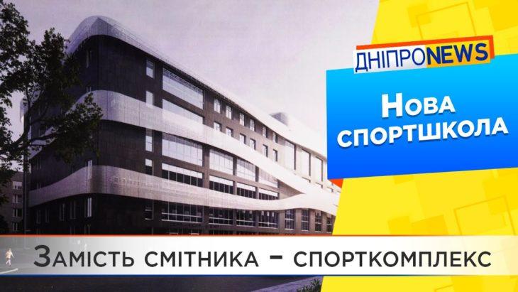 У Дніпрі на проспекті Хмельницького побудують спортивну школу