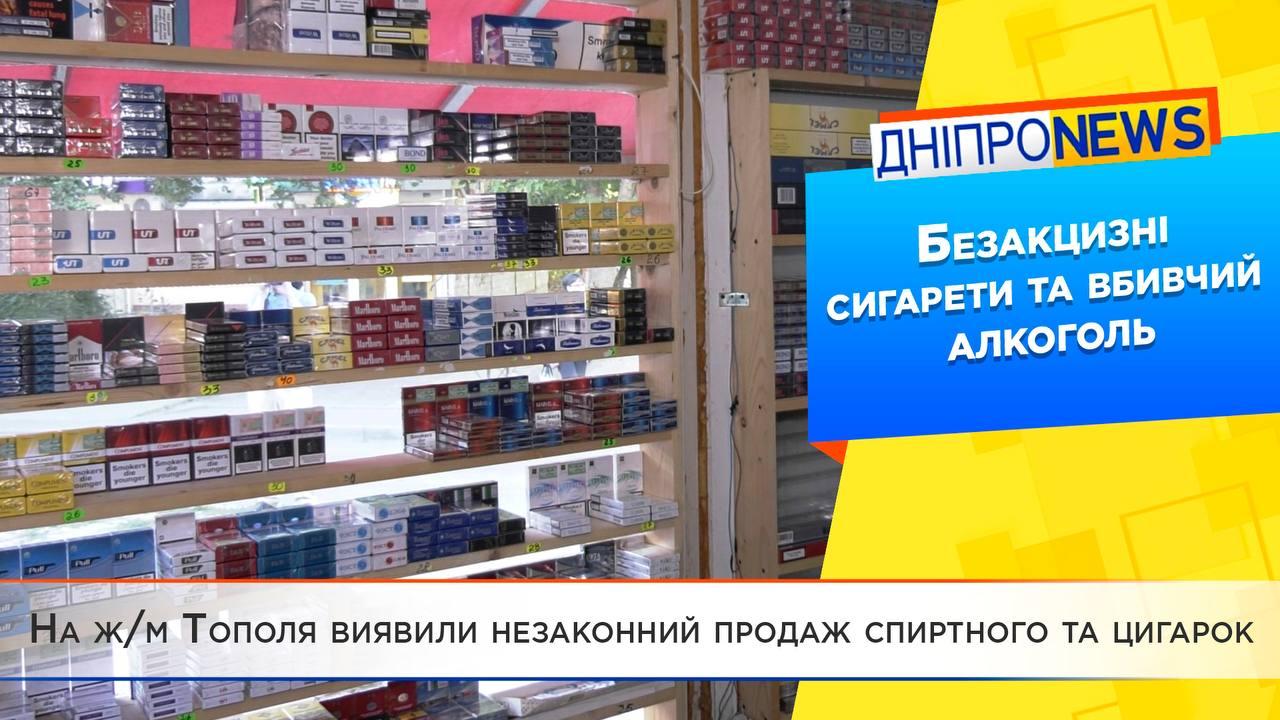 У Дніпрі на ж/м Тополя виявили точки незаконного продажу спиртного та тютюнових виробів