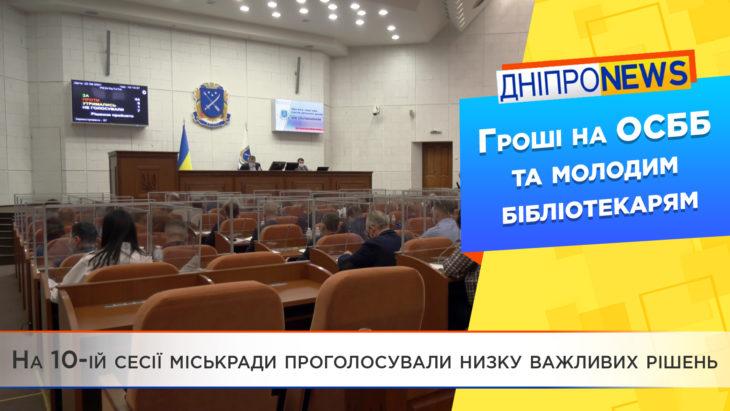 Як пройшла 10-а сесія Дніпровської міської ради
