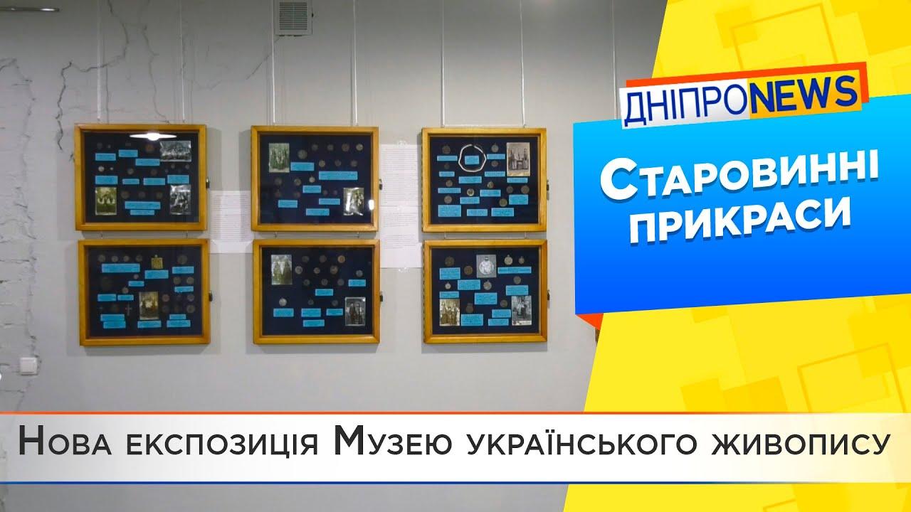 У Дніпрі відкрили виставку давніх українських прикрас