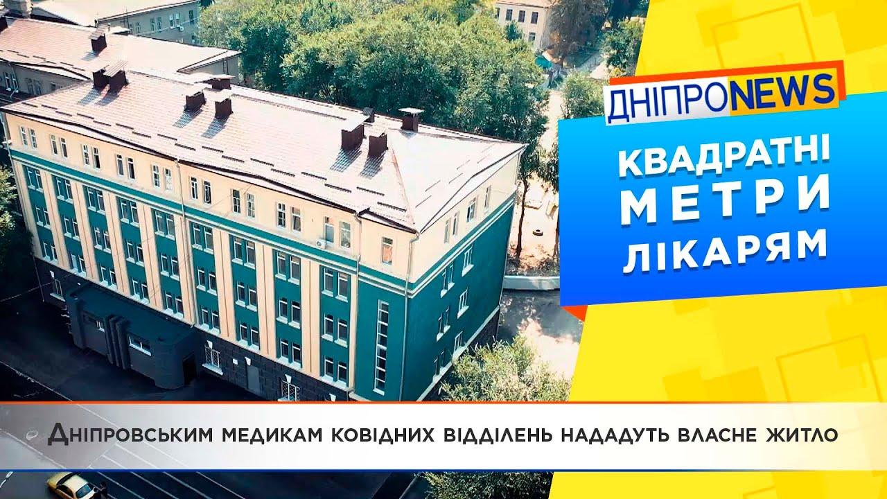 У Дніпрі з'явився «Будинок медика»