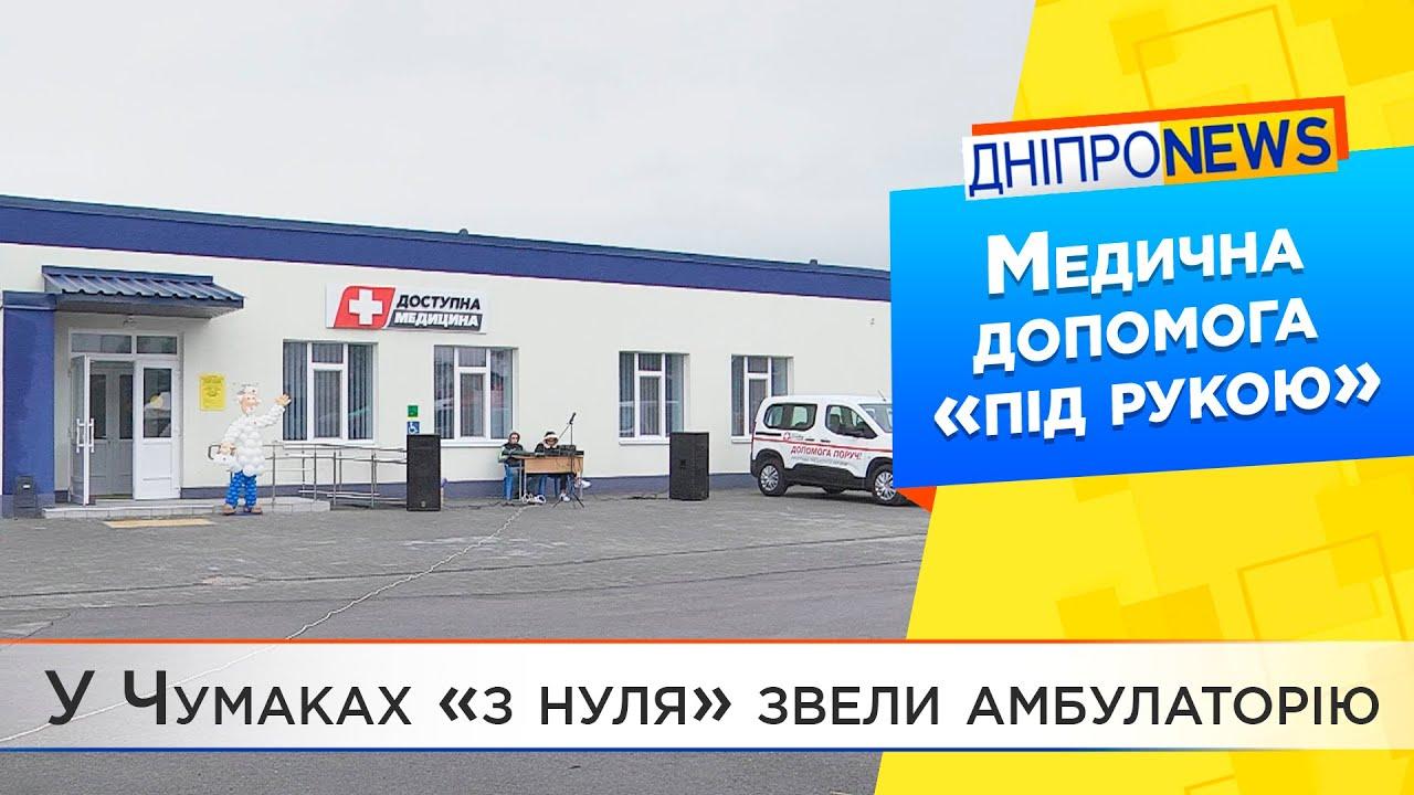 На Дніпропетровщині збудували нову амбулаторію
