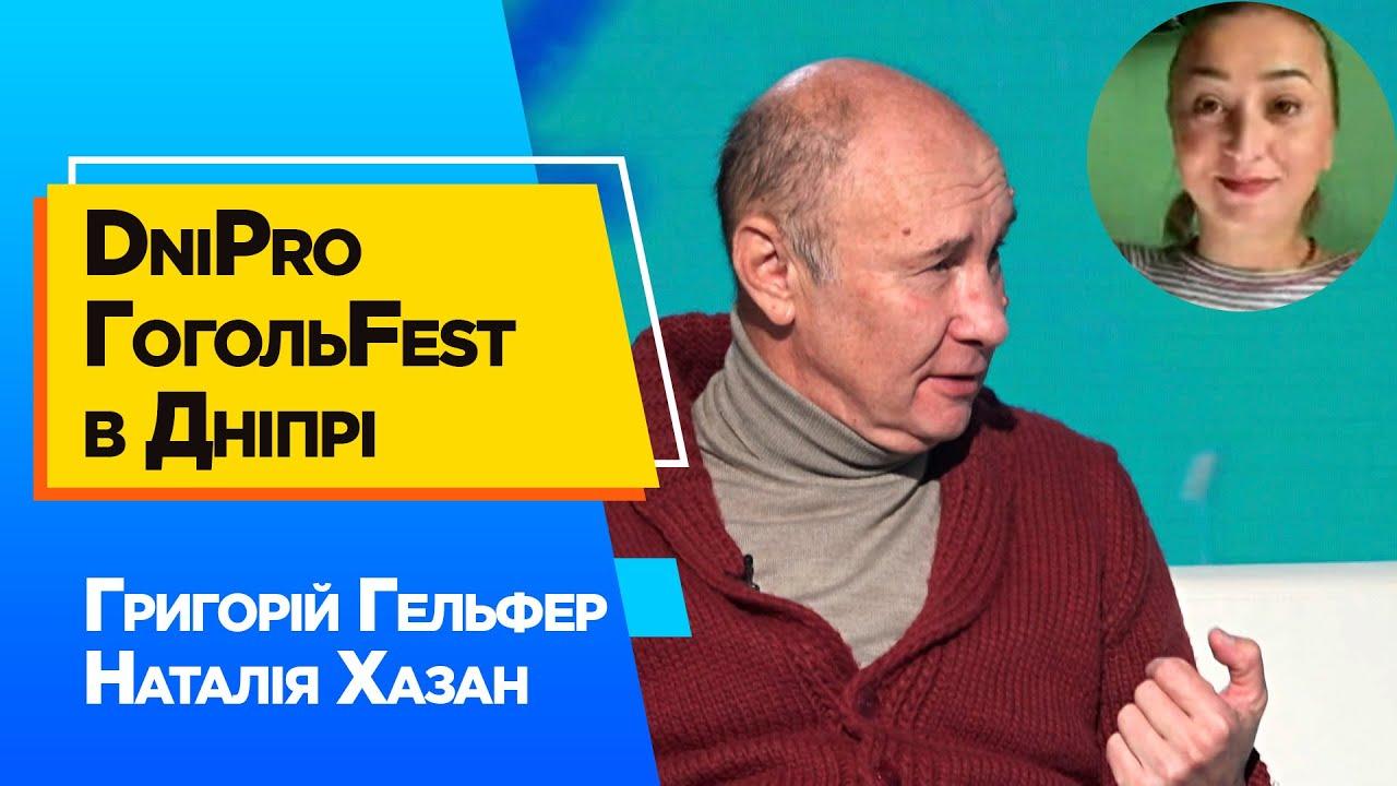 У Дніпрі пройде DniPro ГогольFest
