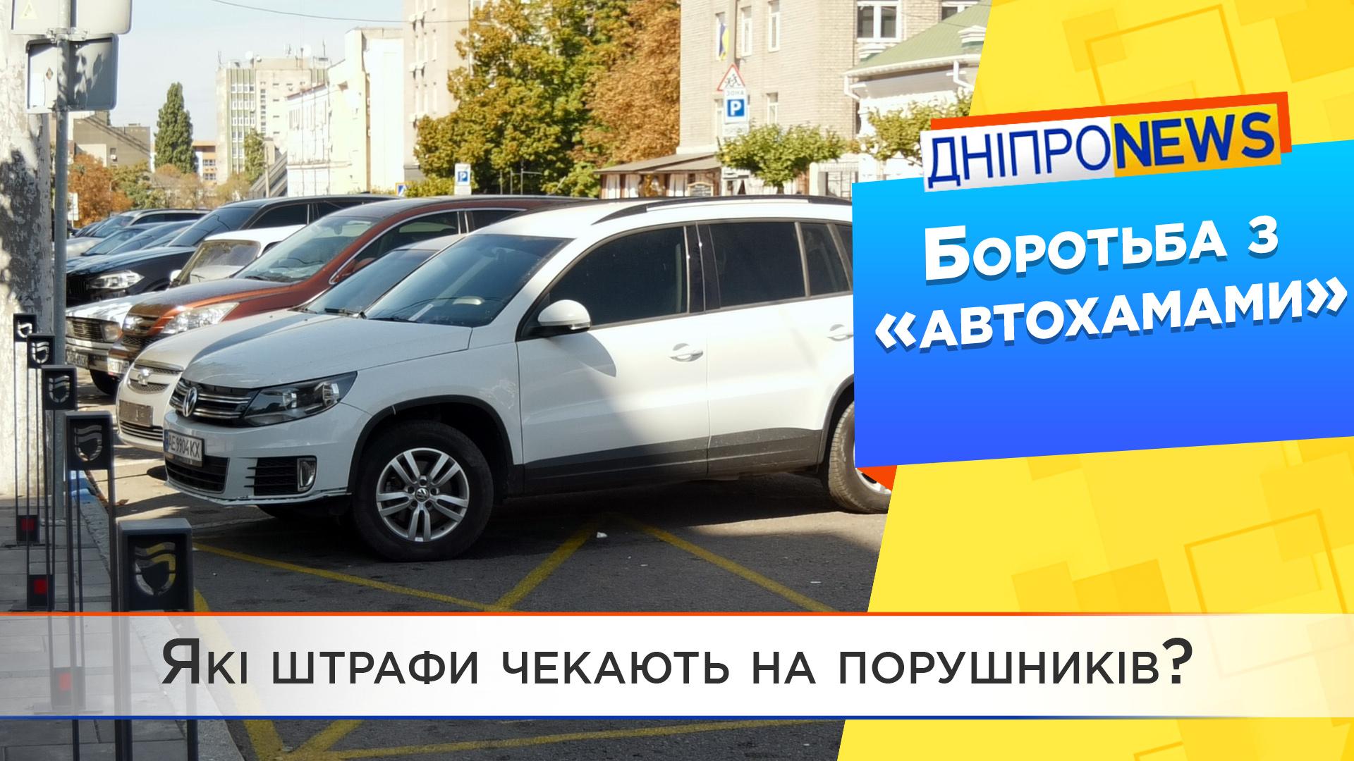 Як у Дніпрі борються з порушниками правил паркування?
