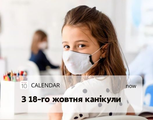 З 18 жовтня для школярів Дніпра починаються канікули