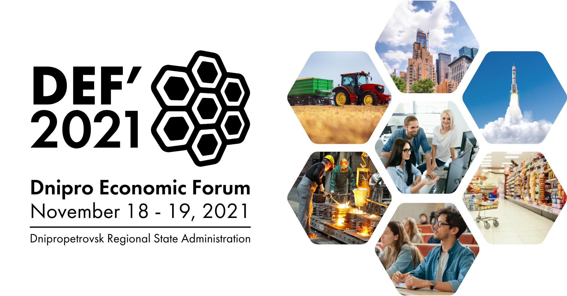 У Дніпрі відбудеться міжнародний економічний форум DEF-2021
